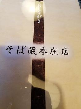 0111そば蔵02.jpg