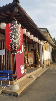 0113万葉温泉01.jpg