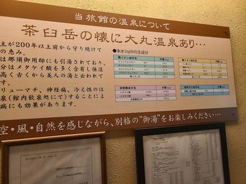 0503大丸温泉旅館3.jpg