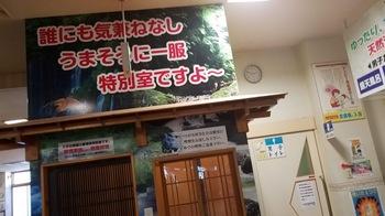 0915ひばり温泉04.jpg