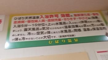 0915ひばり温泉05.jpg