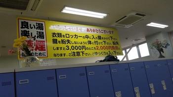 0915ひばり温泉07.jpg