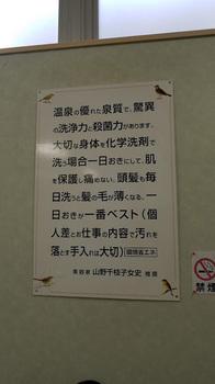 0915ひばり温泉08.jpg
