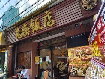 0927龍海飯店01.jpg