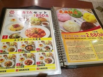 0927龍海飯店02.jpg